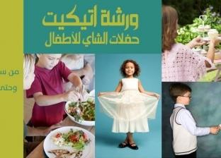 تفاصيل ورشة تعليم الإتيكيت للأطفال في بيت السناري