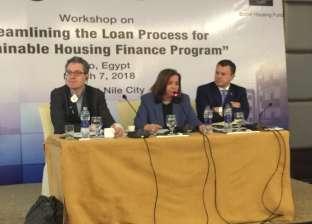 """""""التمويل العقاري"""" ينظم ورشة عمل عن إجراءات الإسكان الاجتماعي"""