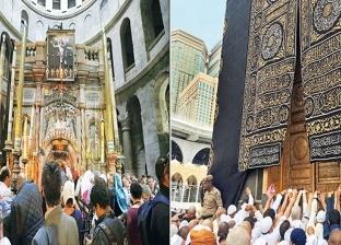 الحج.. المسلمون إلى «مكة» والأقباط إلى «القدس»