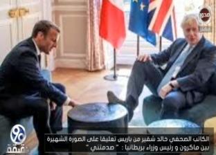 """""""دعابة سياسية"""".. رئيس وزراء بريطانيا يضع قدمه على الطاولة أمام ماكرون"""