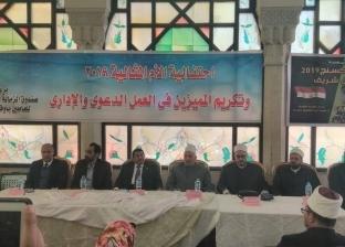 تكريم 220 عاملا بمديرية أوقاف الإسكندرية