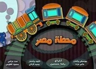 """غدا.. """"محطة مصر"""" على مسرح العتبة"""