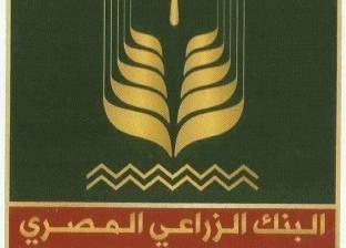 غداً.. انتخابات نقابة البنك الزراعي المصري و6 مرشحين على مقعد الرئاسة