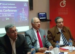 """""""تكنولوجيا المعلومات"""": مصر الأسرع للتحول الرقمي بالمنطقة"""