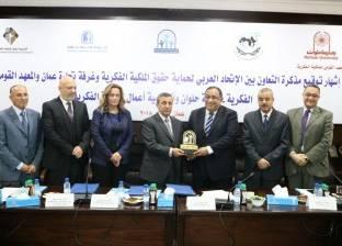 جامعة حلوان تشهد بروتوكول تعاون بمجال الملكية الفكرية مع مؤسسة أردنية
