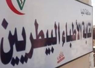 """بعد اختيار مصر مقرا دائما له.. افتتاح """"البيطريين العرب"""" الجمعة المقبل"""