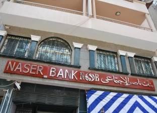 بنك ناصر يبدأ تلقي طلبات 200 وظيفة غدا.. إليك الشروط