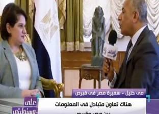 """سفيرة مصر في قبرص عن حبس تركيا لـ5 صيادين مصريين: """"أمر متوقع"""""""
