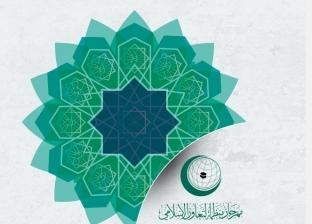 أدب وتراث ورياضة.. برنامج مهرجان منظمة التعاون الإسلامي في مصر