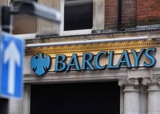 """المملكة المتحدة تحاكم """"باركليز بنك"""" مطلع العام المقبل في قضية مصرفية"""