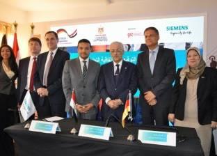 """شوقي يوقع بروتوكول تعاون مشترك مع """"سيمنس"""" لتطوير مدرسة """"زين العابدين"""""""