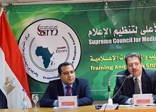 «الأعلى للإعلام» يعتمد تخريج الدفعة 20 للأفارقة الناطقين بالعربية