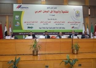 صندوق للأبحاث البيئية ضمن توصيات مؤتمر التنمية في الوطن العربي بأسيوط