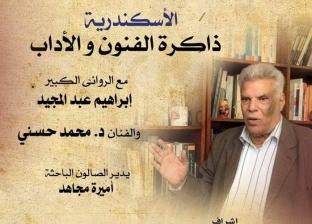 """""""أوبرا الإسكندرية"""" تنظم الصالون الثقافي الأربعاء"""