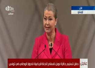 بث مباشر من حفل تسليم جائزة نوبل للسلام للجنة الرباعية للحوار الوطني