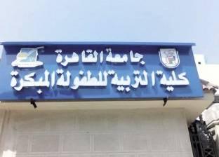 لو مش عاجبك اسم «كليتك».. غيَّره