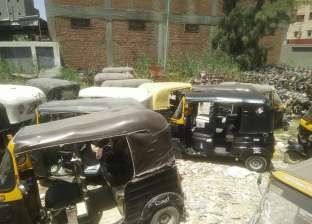 ضبط 8 مركبات توك توك غير مرخصة في شوارع كفر البطيخ