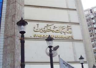 """""""الصحفيين"""" تناقش مع محافظ الإسكندرية جدولة المستحقات المالية على النقابة"""