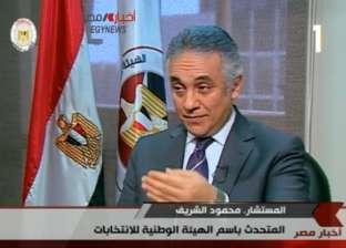 الشريف: قانون الانتخابات المصري الأكثر صراحة في العالم