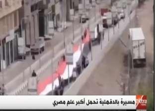 بالفيديو| مسيرة بالدقهلية تحمل أكبر علم لمصر لحث المواطنين على التصويت