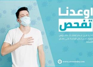 """""""كورونا عربي"""".. موقع إلكتروني للحد من انتشار الفيروس"""