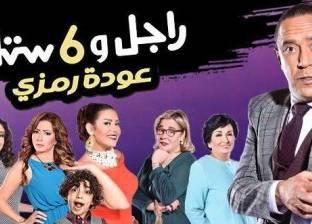 """الليلة.. عرض جديد لـ""""راجل و6 ستات"""" بعنوان """"عودة رمزي"""" على """"Mbc مصر"""""""