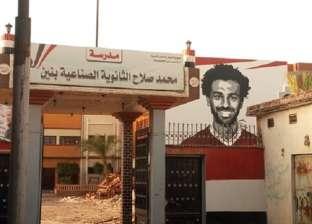 """خالد أكمل المشهد.. جدارية بصورة """"أبو مكة"""" على مدرسة محمد صلاح بالغربية"""