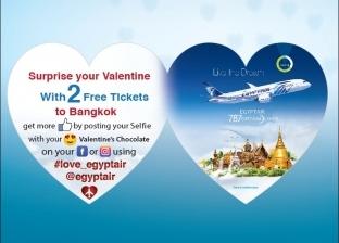 """""""مصر للطيران"""" تهدي عملائها تذكرتين مجانيتين لـ""""بانكوك"""" في عيد الحب"""