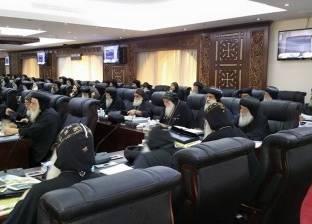 غدا.. الاجتماع السنوي للمجمع المقدس للكنيسة بدير الأنبا بيشوي