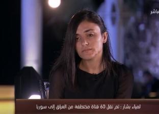 فتاة إيزيدية: داعشي اغتصبني أنا وأختي سويا.. واختار فتيات غيرنا بعدها
