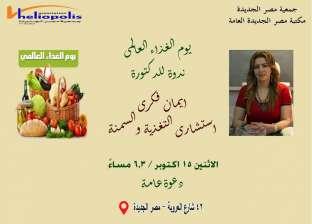 """""""التغذية الصحية السليمة"""" في ندوة بمكتبة مصر الجديدة غدا"""
