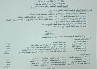 تشكيل لجنة ترشيح لرئيس جامعة الفيوم