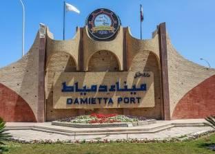 ميناء دمياط: استقبال 7 سفن حاويات وبضائع خلال 24 ساعة