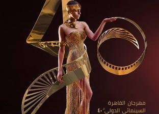 """غدا.. معرض صور """"الكنوز المدفونة"""" لـ""""القاهرة السينمائي"""" بـ""""الهناجر"""""""