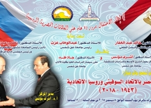 جامعة عين شمس تحتفل بمرور 75 عاما على العلاقات المصرية- الروسية غدا