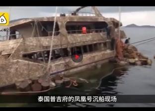 بالفيديو| لحظة انتشال سفينة سياحية بعد 4 أشهر من غرقها في تايلاند