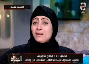 بالفيديو|سيدة تفضح زوجها على الهواء: اغتصب أبناءه الـ3.. وابنته انتحرت