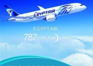 """""""مصر للطيران"""" تحتفي بطائرتها الجديدة قبل شهر من استلامها"""