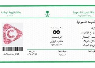 """تداول أول صورة لتصريح إنشاء دار عرض سينمائي سعودي: """"اشهد يا تاريخ"""""""