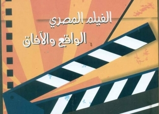 """""""الفيلم المصري.. الواقع والآفاق"""" جديد قصور الثقافة"""
