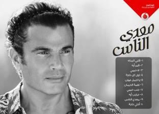 """صناع """"معدي الناس"""": دخول عمرو مصطفى وأيمن بهجت قمر قلب موازين الألبوم"""