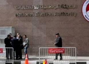 """""""الوطنية للانتخابات"""": إغلاق باب التنازل عن الترشح للرئاسة"""