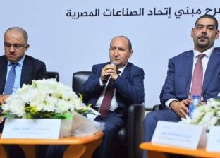 وزير التجارة والصناعة يطلق البرنامج القومي لتعميق التصنيع المحلي