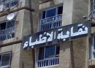 """مد أجل الحكم في دعوى فرض الحراسة على نقابة الأطباء بسبب """"الفيزيتا"""""""