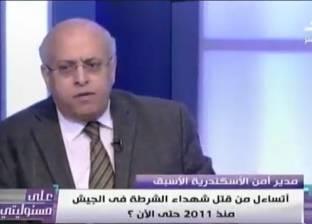 """مدير أمن الإسكندرية: """"الإخوان ثبتوا المحامي بتاعي بمطواة في المحكمة"""""""