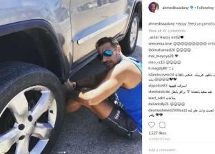 """أحمد السعدني يحتفل بعيد الأضحى مع """"كاوتش العربية"""""""