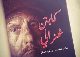 """""""غزالي شاعر المقاومة"""".. كتاب جديد للكاتب السويسي محمد حسن مصطفى"""