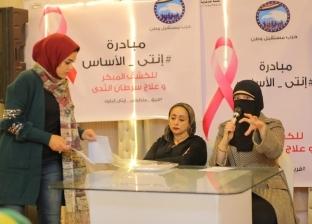 """""""أنتي الأساس"""".. مبادرة بالبحيرة للتوعية بالكشف المبكر عن سرطان الثدي"""