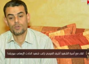 شقيق أحد شهداء حادث نيوزيلندا: أوصى بدفن جثمانه داخل مصر