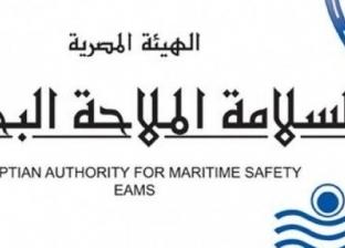 الهيئة المصرية لسلامة الملاحة البحرية تعلن وظائف شاغرة